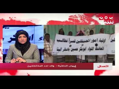 أهالي المعتقلين قسراً في أبين يطالبون السلطة المحلية الإفراج عن أبنائهم | مع إيهاب الحافرة
