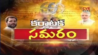 బీజేపీ అదే జోరు..కాంగ్రెస్ బేజారు! | Karnataka Election Results 2018: Siddaramaiah Struggles - CVRNEWSOFFICIAL