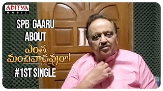 SP Balasubrahmanyam Gaaru About Entha Manchivaadavuraa 1st Single || Satish Vegesna || Gopi Sundar - ADITYAMUSIC