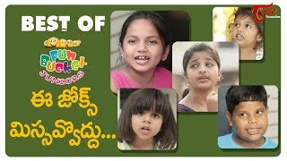 BEST OF FUN BUCKET JUNIORS | Funny Compilation Vol 41 | Back to Back Kids Comedy | TeluguOne - TELUGUONE