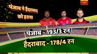 IPL 2018: Kings XI Punjab beat Sunrisers Hyderabad by 15 runs - ABPNEWSTV