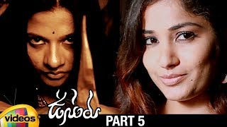Usuru Telugu Horror Full Movie HD | Madhavi Latha | Subhash Rayal | Venu R | Part 5 | Mango Videos - MANGOVIDEOS