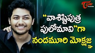 Mokshagna Film Entry With Historical Film #FilmGossips - TELUGUONE