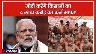 राहुल गाँधी की PM को चुनौती, क्या किसानों का 4 लाख करोड़ माफ़ करेगी मोदी सरकार ? - ITVNEWSINDIA