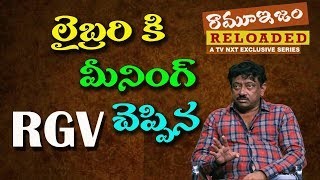 Ram Gopal Varma About Mohan Babu University | #RGV | Ramuism Reloaded | TVNXT Hotshot - MUSTHMASALA