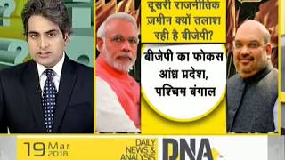 DNA: Analysis on major discussions held in India Conclave organised by Zee News - ZEENEWS
