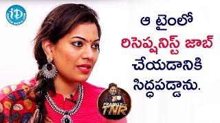 ఆ టైంలో రిసెప్షనిస్ట్ జాబ్ చేయడానికి సిద్ధపడ్డాను - Geetha Madhuri | Frankly With TNR - IDREAMMOVIES
