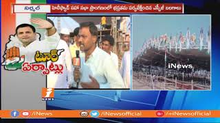 Congress Leaders Inspects Rahul Gandhi Public Meeting Arrangements In Nirmal | iNews - INEWS