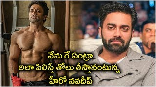 I Am Not Gay | Hero Navadeep Fires About Gay Rumers On Him |  Tollywood Updates - RAJSHRITELUGU
