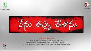 Nenu Tappu Cheshanu -Telugu Short Film Teaser II a Hema Reddy Film II Short Film 2017 - YOUTUBE
