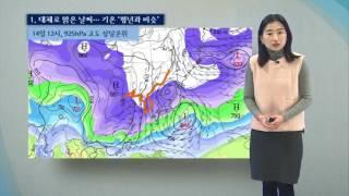 날씨해설 03월13일_ 14일 대체로 맑음... 강원영동 등 동쪽지방 '비/눈'