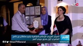 المركز العربي للإعلام #بالقاهرة يكرم سلطان بن ناصر العامري أول مذيع عربي أصم