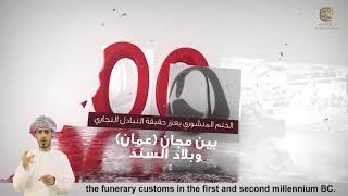 سلسلة آثار عمان جذورنا الأولى - الأثر التاسع موقعا الميسر وسمد الشأن بولاية المضيبي