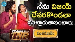 నేను విజయ్ దేవరకొండలా మాట్లాడుతానంటారు.  - Actor Karthik || Frankly With TNR In Kancharapalem - IDREAMMOVIES