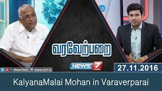 KalyanaMalai Mohan in Varaverpparai | News7 Tamil