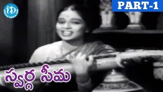 Swarga Seema Full Movie Part 1 || Chittor V Nagaiah, B Jayamma, Bhanumathi || B N Reddy - IDREAMMOVIES