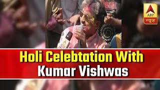 Holi 2019: Celebrate Holi with Kumar Vishwas and his shayaris - ABPNEWSTV