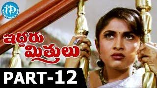 Iddaru Mitrulu Full Movie Part 12    Chiranjeevi, Ramya Krishnan    Mani Sharma - IDREAMMOVIES