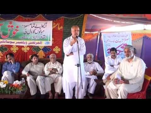 Chak Murtaza School Function Part 3