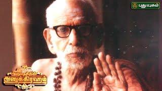 Anushathin Anugraham 18-07-2017  PuthuYugam TV Show – Episode 17