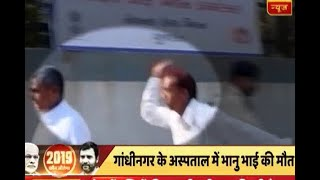 Gujarat: Supporters attacked MLA during protest for Dalit activist who set himself ablaze - ABPNEWSTV