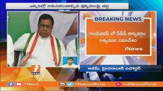 Congress Emergency PCC Executive Meeting At Gandhi Bhavan Over Early Election In Telangana | iNews - INEWS