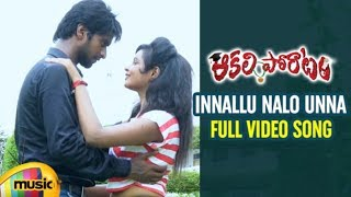 Latest Telugu Movie Songs | Aakali Poratam Telugu Movie | Innallu Nalo Unna Full Video Song - MANGOMUSIC