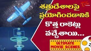 శత్రుదేశాలపై ప్రయోగించడానికి కొత్త రాకెట్లు వచ్చేశాయి... | Ultimate Movie Scenes | TeluguOne - TELUGUONE