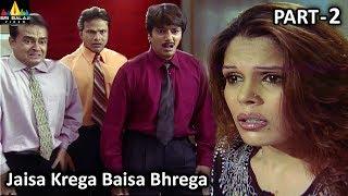 Horror Crime Story Jaisa Krega Baisa Bhrega Part -2 | Aatma Ki Khaniyan | Sri Balaji Video - SRIBALAJIMOVIES