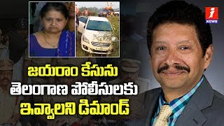 Jayaram Wife Demands AP Police To Transfer Jayaram Murder Case To Telangana police |inews - INEWS