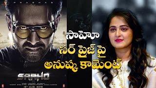 Anushka comments on Saaho surprise || Prabhas || IndiaGlitz Telugu - IGTELUGU