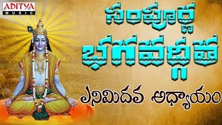 Sampoorna Bhagavad Geetha - Akshara Brahma Yogam | Chapter -8 | Arjun,Madugula Siva Sri Sharma - ADITYAMUSIC