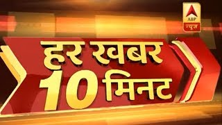 TOP NEWS: Watch big news of the day in just 10 minutes - ABPNEWSTV