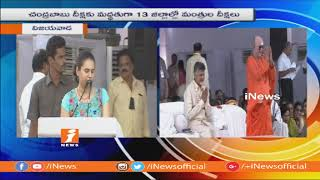 Humpy Koneru Praises Chandrababu | Dharma Porata Deeksha | Vijayawada | iNews - INEWS