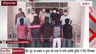 video: Bank Loot का प्रयास व युवक की हत्या के पांचों आरोपी पुलिस ने किए Arrest