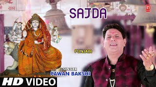 Sajda I PAWAN BAKSHI I Punjabi Devi Bhajan I Latest Full HD Video Song - TSERIESBHAKTI
