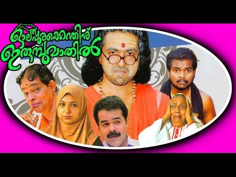 Olappurakkendhinoru Irumbuvaathil - Superhit Tele Film - Salam Kodiyathur.