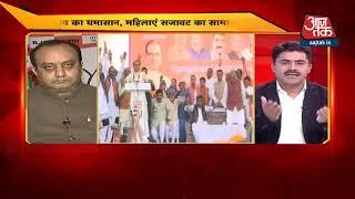 महिलाओं के संधर्ब में कांग्रेस नेता कई बार असंवेदनशील और अभद्र बातें कर चुके हैं - सुधांशु त्रिवे - AAJTAKTV