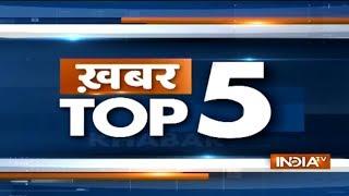 Khabar Top 5 | December 17, 2018 - INDIATV