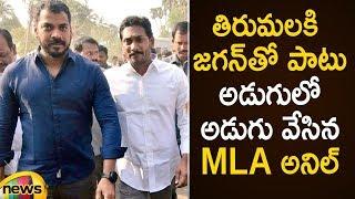 MLA Anil Yadav With YS Jagan In Tirupati | Tirumala Tirupati Devasthanam | YCP | Mango News - MANGONEWS