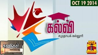 """Suvadugal 19-10-2014 """"A Documentary Film On Community Colleges In Tamil Nadu"""" – Thanthi TV Show"""