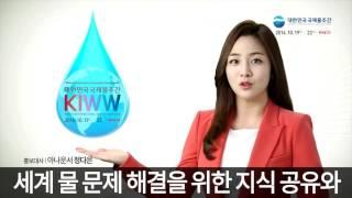 대한민국 국제 물 주간