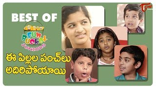 BEST OF FUN BUCKET JUNIORS | Funny Compilation Vol 20 | Back To Back Kids Comedy | TeluguOne - TELUGUONE
