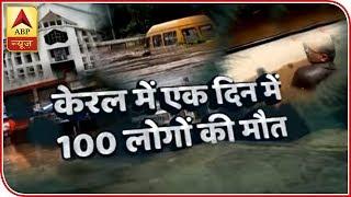 Panchnama(18.08.2018): 100 People Die In A Single Day In Kerala Flood | ABP News - ABPNEWSTV