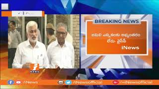 YSRCP MP Vijaya Sai Reddy Speaks Media On Jamili Elections Law Commission| iNews - INEWS
