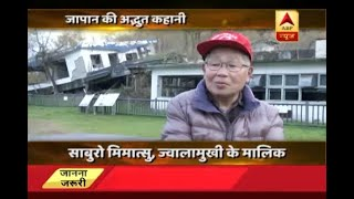 Meet the man who owns a live volcano in Japan - ABPNEWSTV