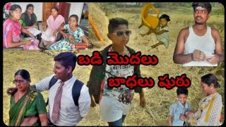 Badi modhalu Badhalu shuru | village comedy | Telugu short film | - YOUTUBE