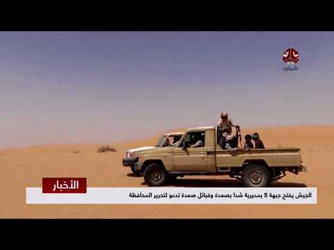 الجيش يفتح الجبهة الخامسة بمديرية شدا بصعدة وقبائل صعدة تدعو لتحرير المحافظة  | تقرير يمن شباب