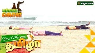 VallamaiKol | Good Morning Tamizha | 21/09/2016 | Puthuyugam TV
