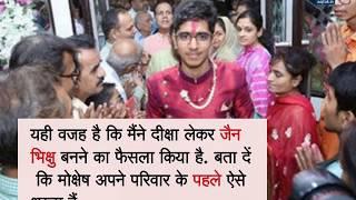 24 वर्षीय CA बनेंगे जैन भिक्षु, 100 करोड़ का बिजनेस छोड़ लेंगे दीक्षा - AAJTAKTV